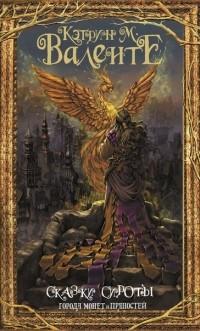 Кэтрин М. Валенте - Сказки сироты. Города монет и пряностей