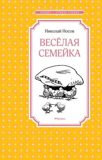 Рецензия к книге веселая семейка 4880
