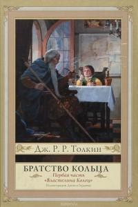 Джон Рональд Руэл Толкин — Властелин Колец. Часть 1. Братство Кольца