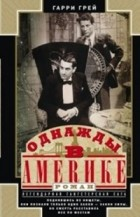 Гарри Грей - Однажды в Америке