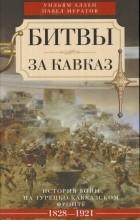 - Битвы за Кавказ. История войн на турецко-кавказском фронте. 1828-1921