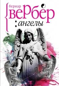Бернар Вербер - Ангелы (сборник)