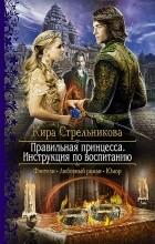 Кира Стрельникова - Правильная принцесса. Инструкция по воспитанию