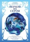 Ульяна Бисерова - Верхом на Сером