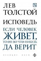 Лев Толстой - Исповедь