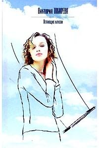 Виктория Токарева - Летающие качели (сборник)