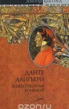 Данте Алигьери - Божественная комедия (сборник)