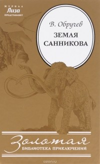 В. Обручев - Земля Санникова