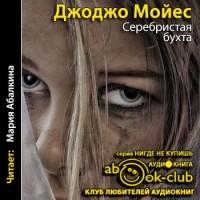 Джоджо Мойес - Серебристая бухта (аудиокнига)