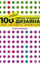 Сьюзан Уэйншенк - 100 новых главных принципов дизайна