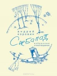 Андрей Коровин - Снебапад