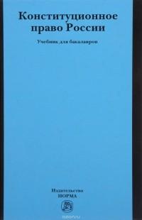 Конституционное право России коллектив авторов, отв.редактор Кокотов