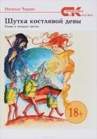 Наталья Чердак - Шутка костлявой девы