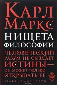 Карл Маркс - Нищета философии