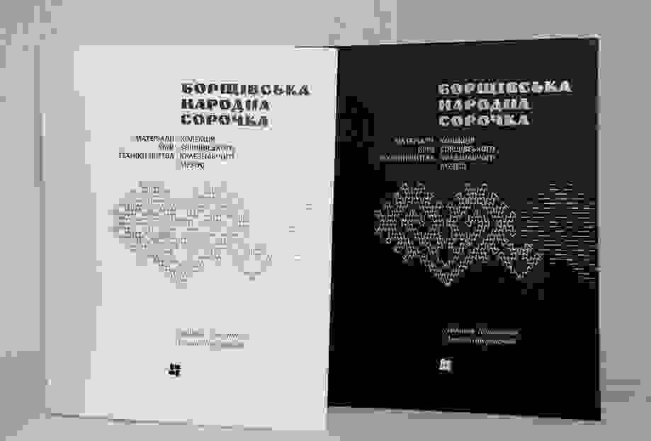 Отзывы о книге Борщагівська народна сорочка 29d4cdaf5d6be