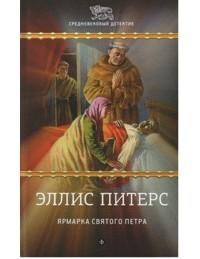 Эллис Питерс - Ярмарка святого Петра