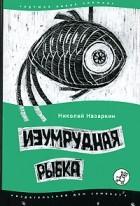 Николай Назаркин - Изумрудная рыбка (сборник)