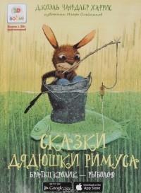 Джоэль Харрис - Сказки дядюшки Римуса. Братец кролик - рыболов