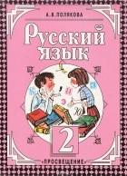 Решебник русский язык 3 класс 1 часть полякова.