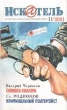 - Искатель, №11, 2001 (сборник)