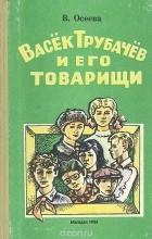 В. Осеева - Васек Трубачев и его товарищи. Книга 1