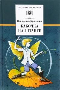 Владислав Крапивин - Бабочка на штанге