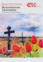 Валерий Могильницкий - Безымянные тюльпаны