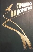 без автора - Страшно на дорогах. Сборник