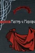 М. Булгаков - Мастер и Маргарита. Театральный роман