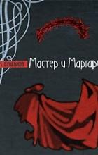 М. Булгаков - Мастер и Маргарита. Театральный роман (сборник)