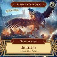 Алексей Осадчук - Цитадель