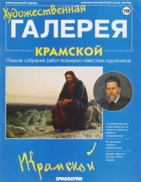 - Художественная галерея № 128 Крамской