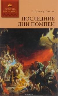 Эдвард Бульвер-Литтон - Последние дни Помпеи