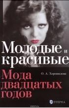 Ольга Хорошилова - Молодые и красивые: мода двадцатых годов