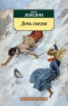 Джек Лондон - Дочь снегов