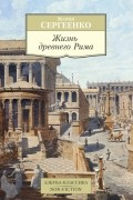 Мария Сергеенко - Жизнь Древнего Рима