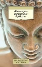 - Философия китайского буддизма