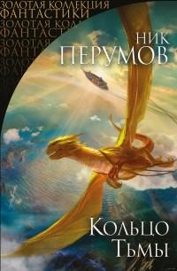 Ник Перумов - Кольцо Тьмы (сборник)
