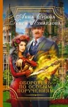Кира Измайлова, Анна Орлова - Оборотень по особым поручениям