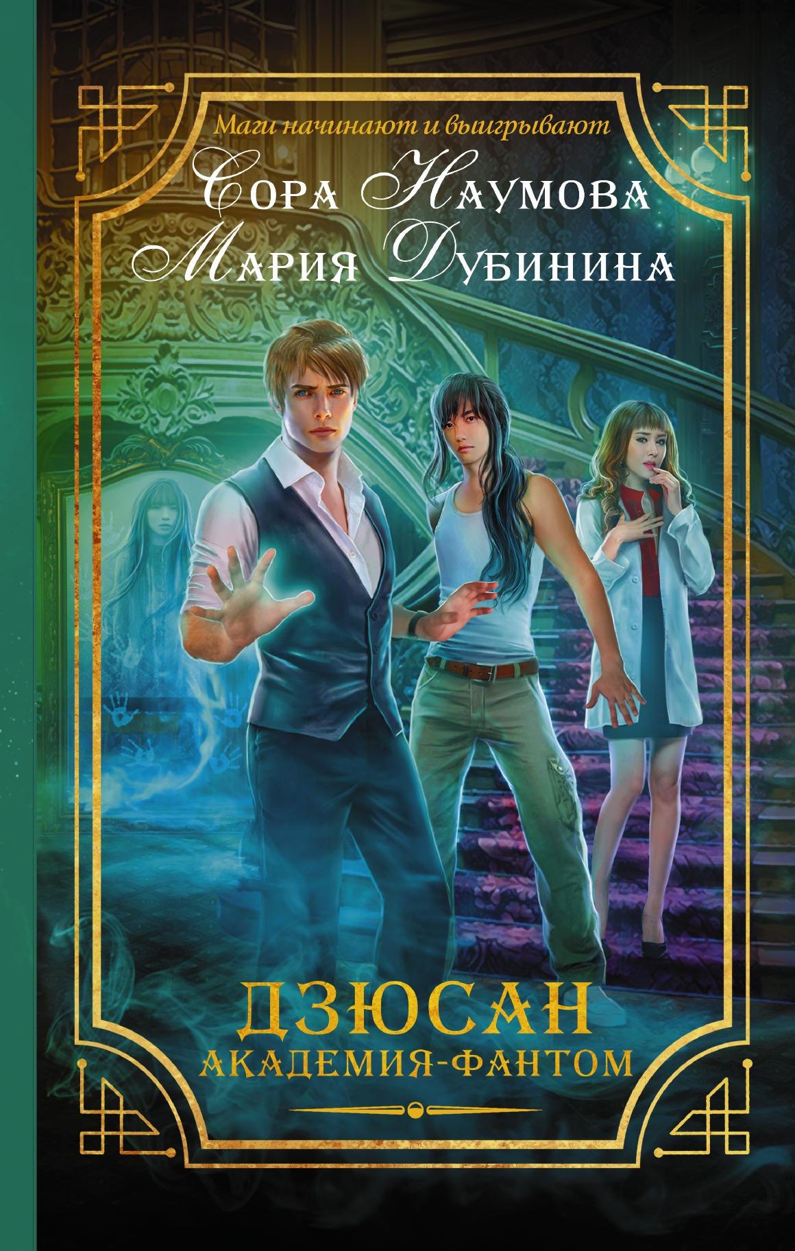 Дзюсан. Академия-фантом - Сора Наумова, Мария Дубинина