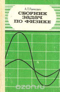Сборник задач по физике для 8-10 классов средней школы] рымкевич.