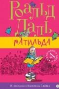 Роальд Даль - Матильда