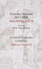 Готхольд Эфраим Лессинг - Эмилия Галотти / Emilia Galotti (сборник)