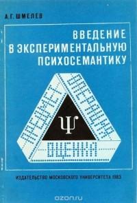 Агшмелев (профессор мгу, научный руководитель проекта телетестинг)