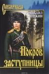 Михаил Николаевич Щукин - Покров заступницы