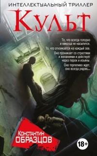 Культ Книга Образцова Скачать Торрент img-1