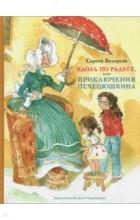 Сергей Белоусов - Вдоль по радуге, или Приключения Печенюшкина