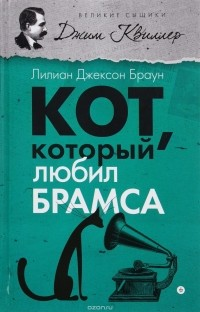 Лилиан Джексон Браун - Кот, который любил Брамса (сборник)