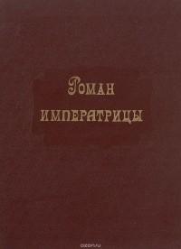 К. Валишевский - Роман императрицы