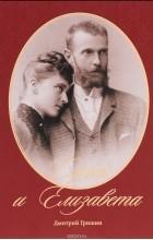 Гришин Д. - Сергей и Елизавета